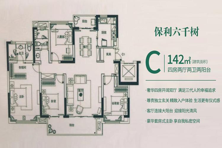 C户型 建面约142平 四房两厅