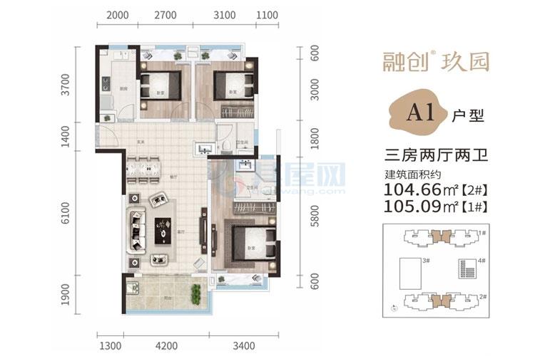 A1户型-建面约104.66平/105.09平-三房两厅两卫
