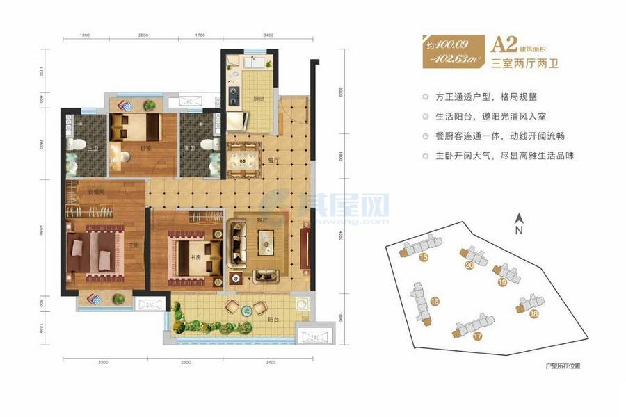 A2户型-建面约100.09平-三室两厅两卫