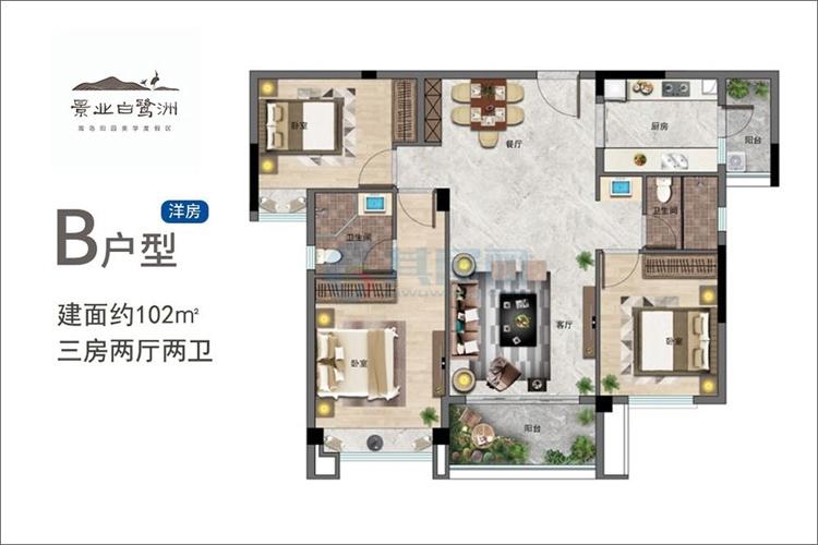 B户型-建筑面积约102㎡-三房两厅两卫