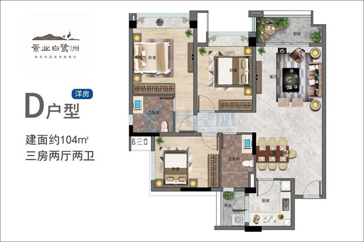 D户型-建面约104㎡-三房两厅两卫