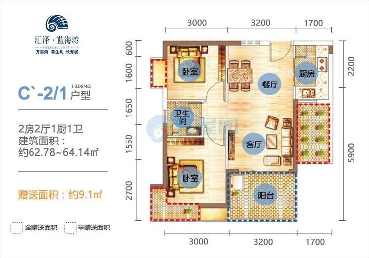 汇泽蓝海湾-两房户型-建面62.78-64.14㎡