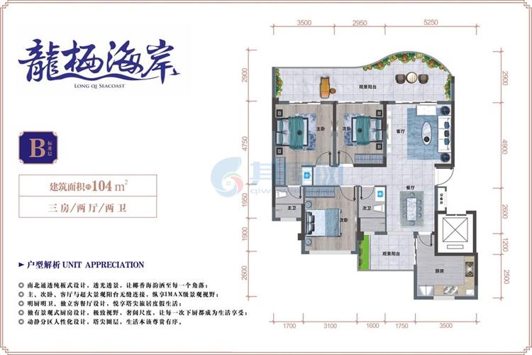 2期B户型建面约104㎡三房两厅两卫户型