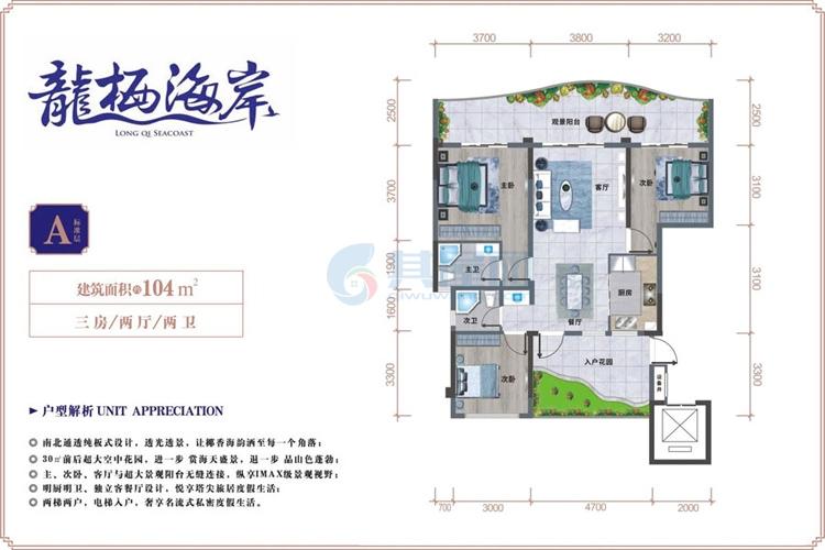 2期A户型-建面约104㎡-三房两厅两卫户型