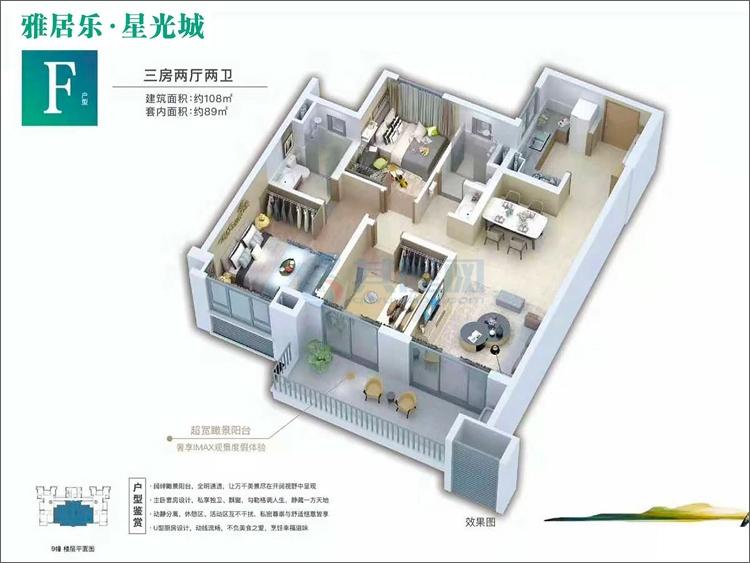 F户型-建面约108平-三房两厅两卫