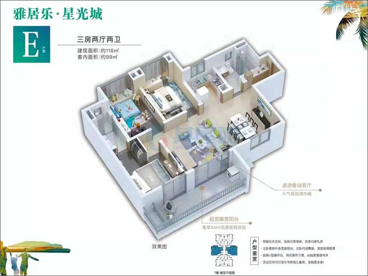 E户型-建面约116平-三房两厅两卫