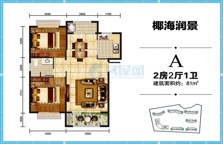 A户型-建面约81平米-两房两厅一卫