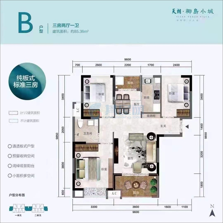 二期B户型85.36平米(建筑面积)三房两厅
