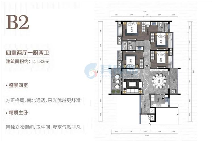 B2户型-建面约141㎡-四房两厅一厨两卫