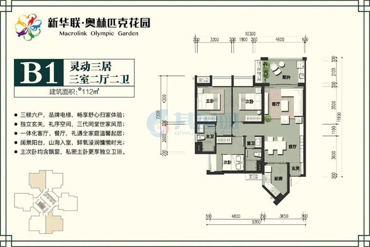B1户型-建面约112㎡-3室2厅2卫