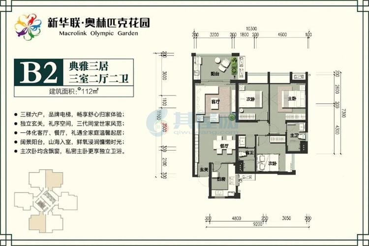 B2户型-建面约112㎡-3室2厅2卫
