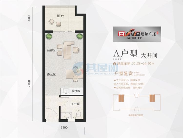 公寓A户型-建面约35.88-36.02㎡-1室1厅1卫