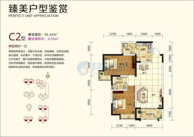 C2户型-建面约91.43㎡-2房2厅1厨2卫