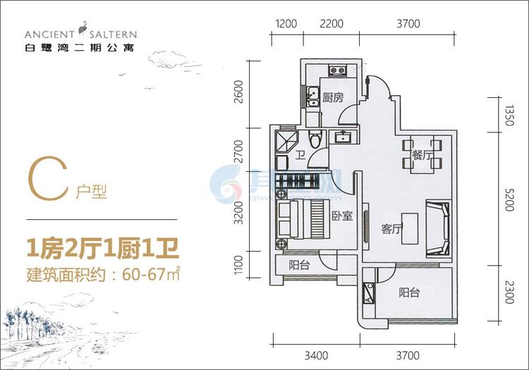 C户型-建面约60-67㎡-一房两厅一厨一卫