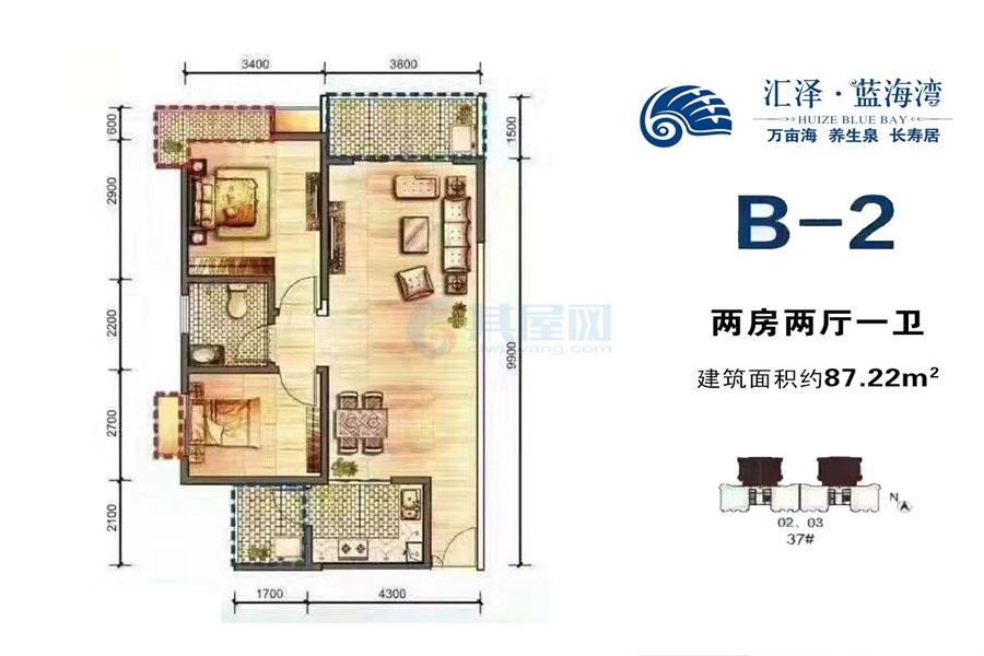 B-2户型约87.22平米(建筑面积)两房两厅